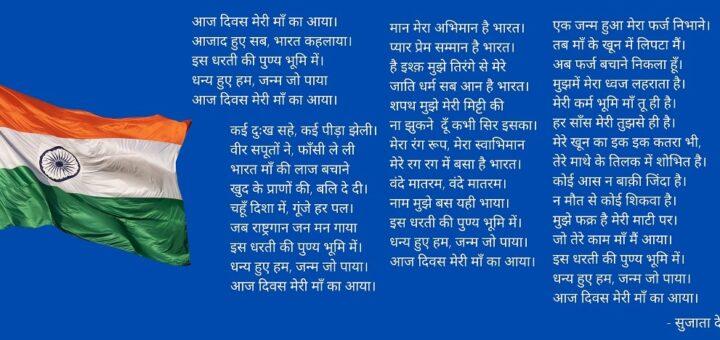 आज दिवस मेरी माँ का आया | सुजाता देवराड़ी | हिन्दी कविता